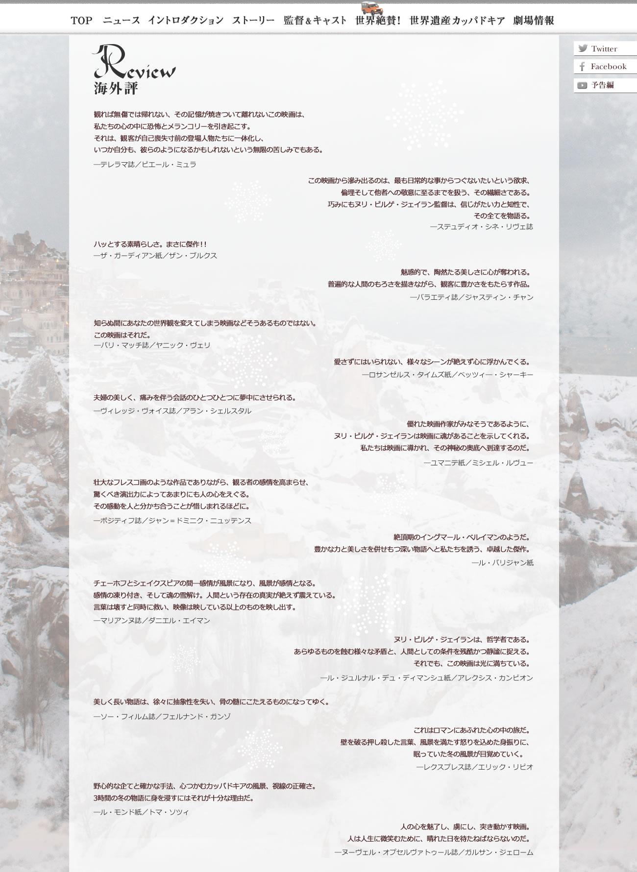 パルム・ドール受賞!映画『雪の轍』公式サイト 海外評